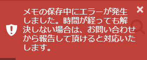 [不具合:解決済み]MemoCloudでメモの保存に失敗する場合がある